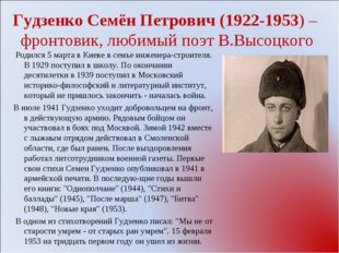 Гудзенко Семён Петрович (1922-1953) – фронтовик, любимый поэт В.Высоцкого Род