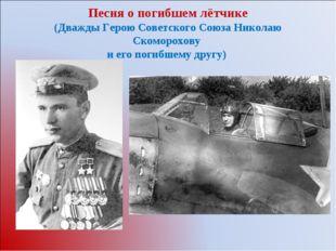 Песня о погибшем лётчике (Дважды Герою Советского Союза Николаю Скоморохову