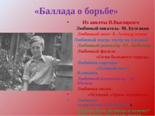 «Баллада о борьбе» Из анкеты В.Высоцкого Любимый писатель- М. Булгаков Любим