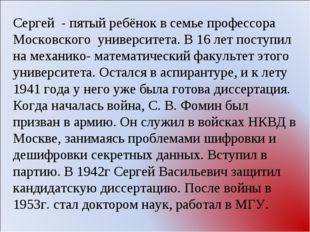 Сергей - пятый ребёнок в семье профессора Московского университета. В 16 лет