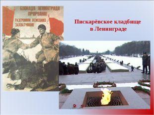 Пискарёвское кладбище в Ленинграде