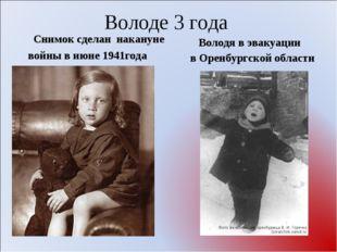 Володе 3 года Снимок сделан накануне войны в июне 1941года Володя в эвакуации