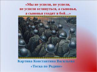 «Мы не успели, не успели, не успели оглянуться, а сыновья, а сыновья уходят в