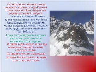 Останки десяти советских солдат, воевавших за Кавказ в годы Великой Отечеств