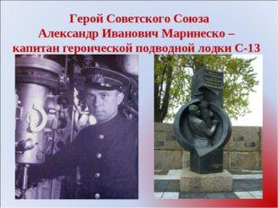 Герой Советского Союза Александр Иванович Маринеско – капитан героической по