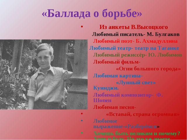 «Баллада о борьбе» Из анкеты В.Высоцкого Любимый писатель- М. Булгаков Любим...