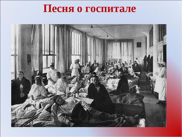 Песня о госпитале