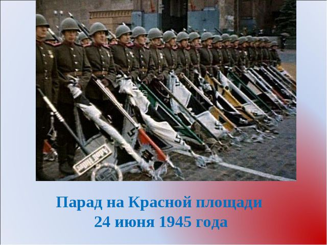 Парад на Красной площади 24 июня 1945 года