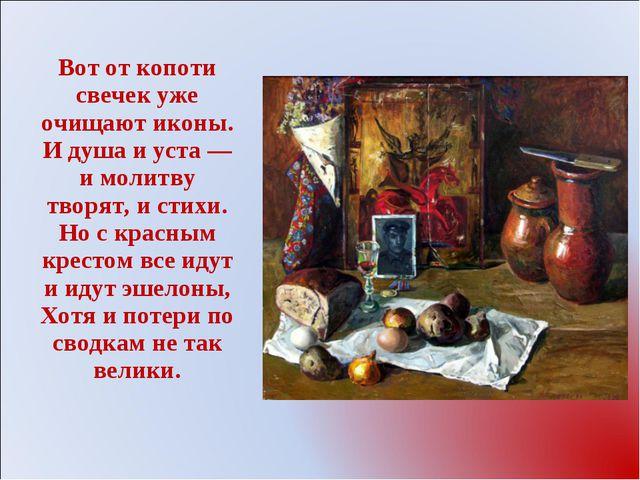 Вот от копоти свечек уже очищают иконы. И душа и уста— и молитву творят, и с...