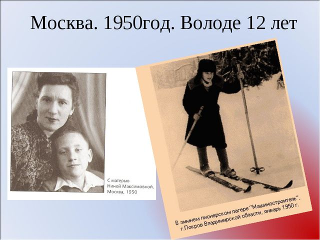 Москва. 1950год. Володе 12 лет