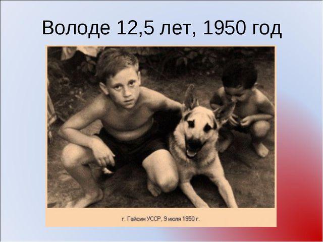 Володе 12,5 лет, 1950 год