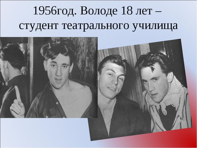 1956год. Володе 18 лет – студент театрального училища