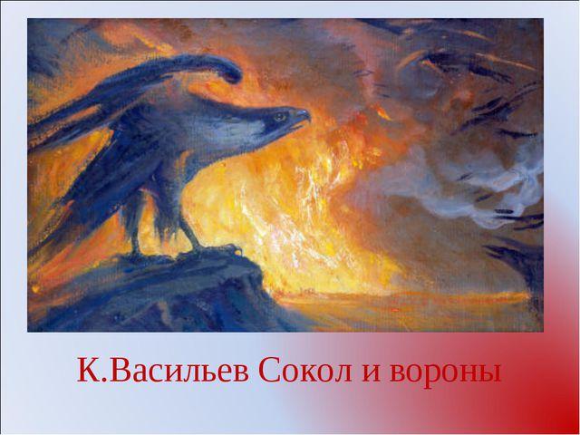 К.Васильев Сокол и вороны