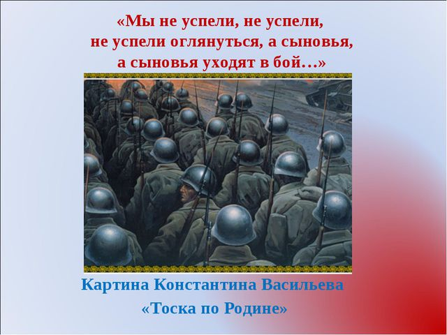 «Мы не успели, не успели, не успели оглянуться, а сыновья, а сыновья уходят в...