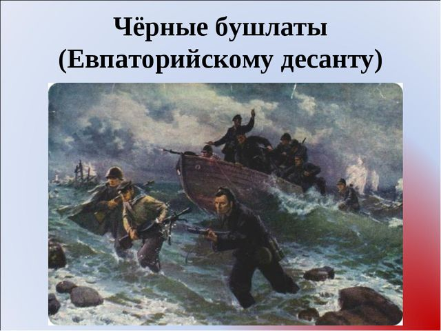 Чёрные бушлаты (Евпаторийскому десанту)
