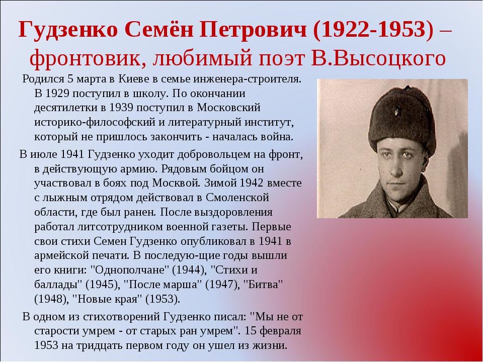 Гудзенко Семён Петрович (1922-1953) – фронтовик, любимый поэт В.Высоцкого Род...
