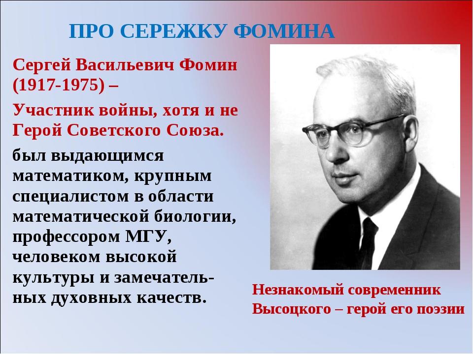 ПРО СЕРЕЖКУ ФОМИНА Сергей Васильевич Фомин (1917-1975) – Участник войны, хот...