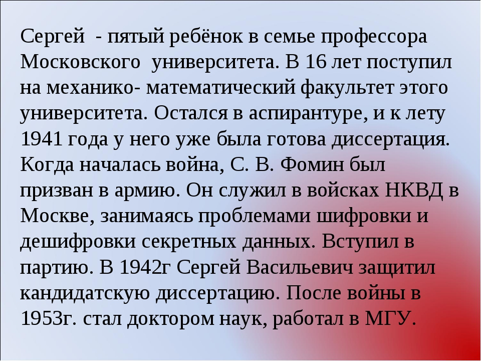 Сергей - пятый ребёнок в семье профессора Московского университета. В 16 лет...