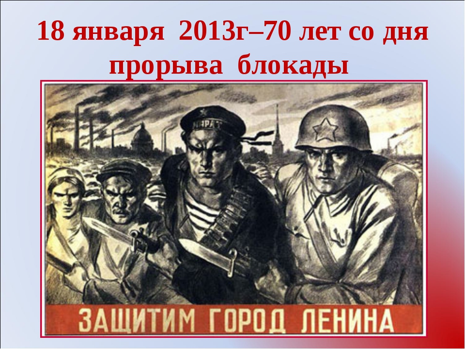 18 января 2013г–70 лет со дня прорыва блокады