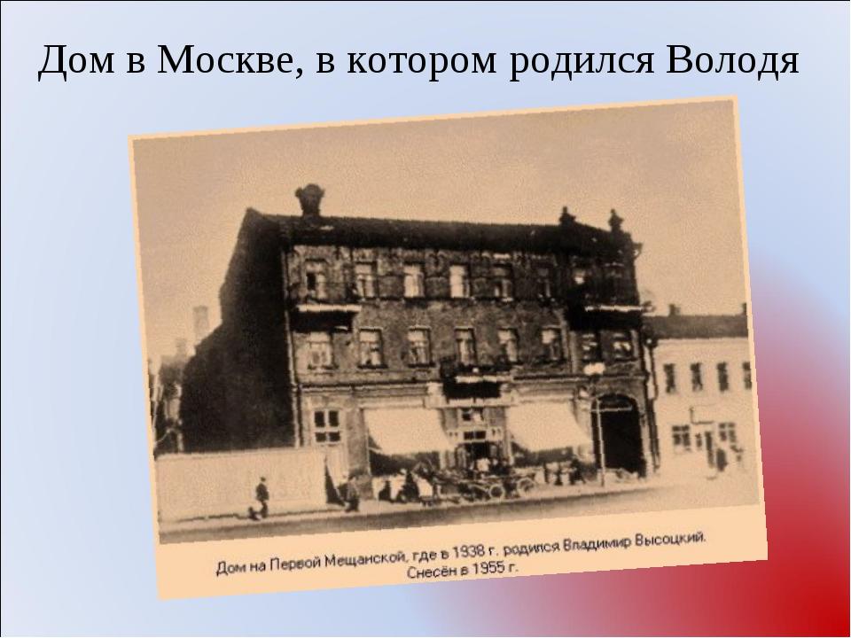 Дом в Москве, в котором родился Володя