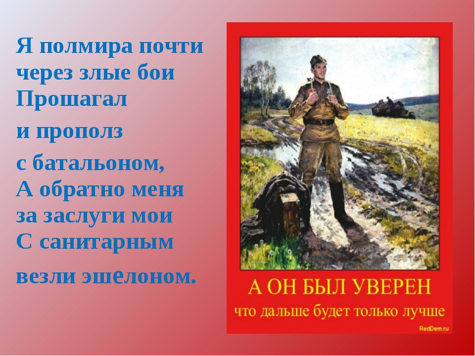 Я полмира почти через злые бои Прошагал и прополз с батальоном, А обратно мен...