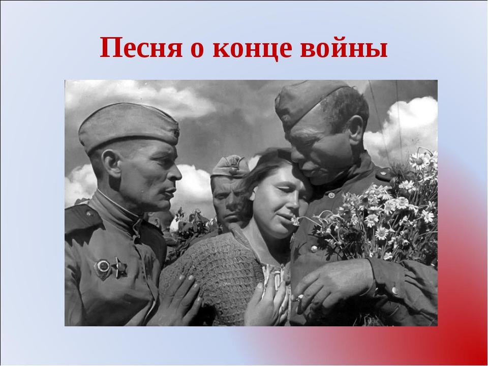 Песня о конце войны