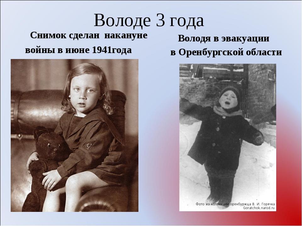 Володе 3 года Снимок сделан накануне войны в июне 1941года Володя в эвакуации...
