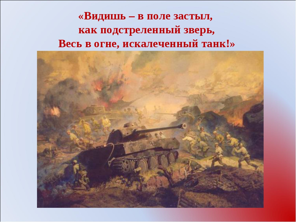 «Видишь – в поле застыл, как подстреленный зверь, Весь в огне, искалеченный т...