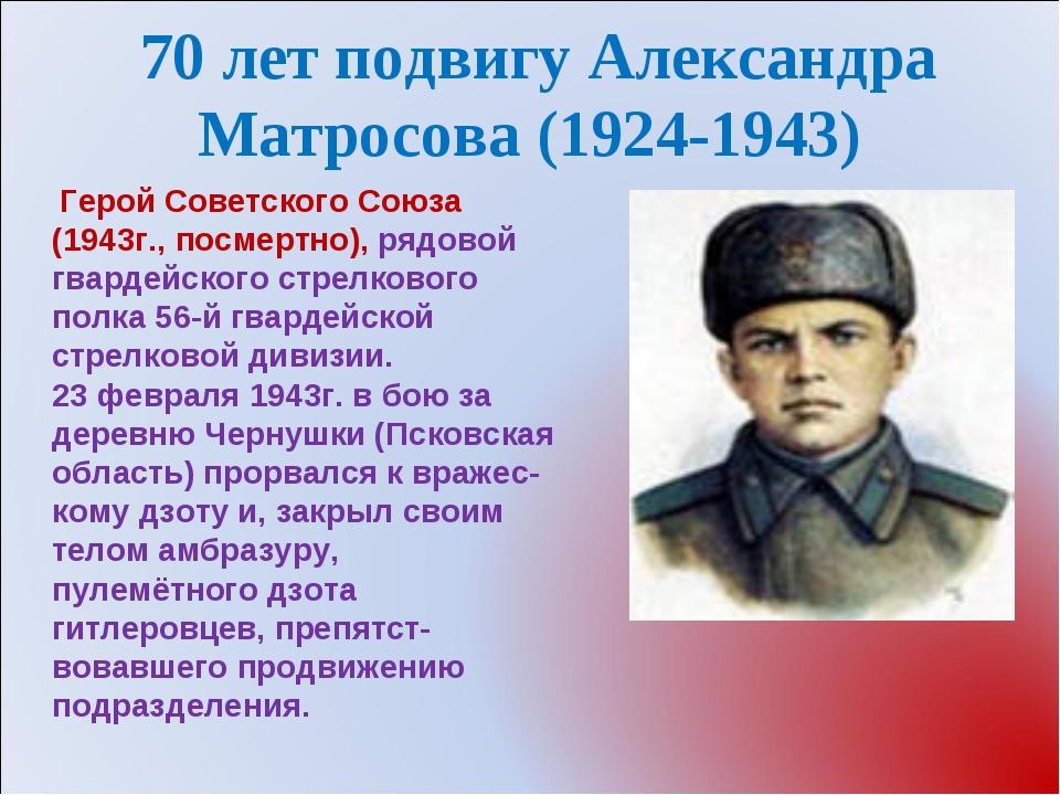 70 лет подвигу Александра Матросова (1924-1943) Герой Советского Союза (1943...