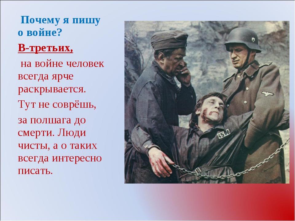 Стих о человеке на войне