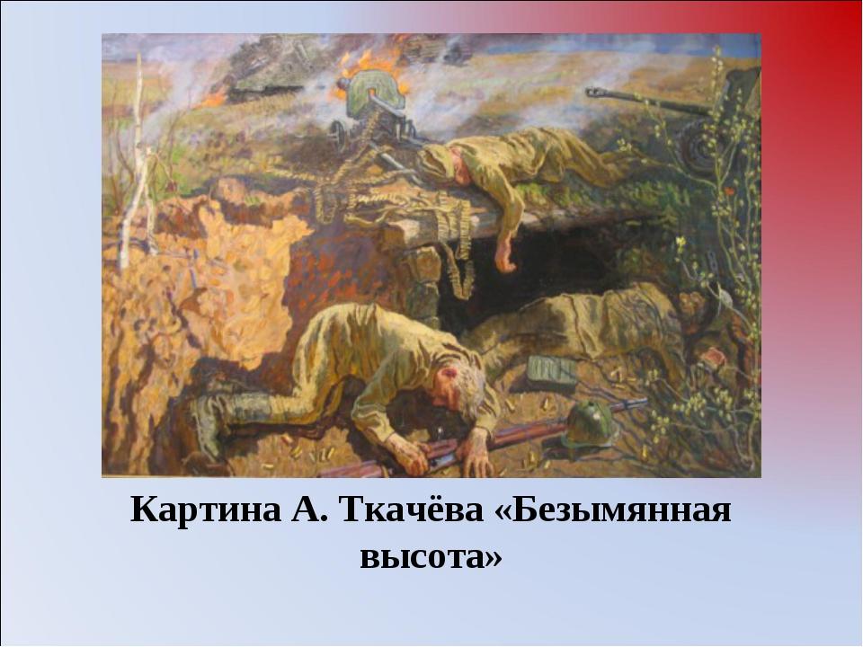 Картина А. Ткачёва «Безымянная высота»
