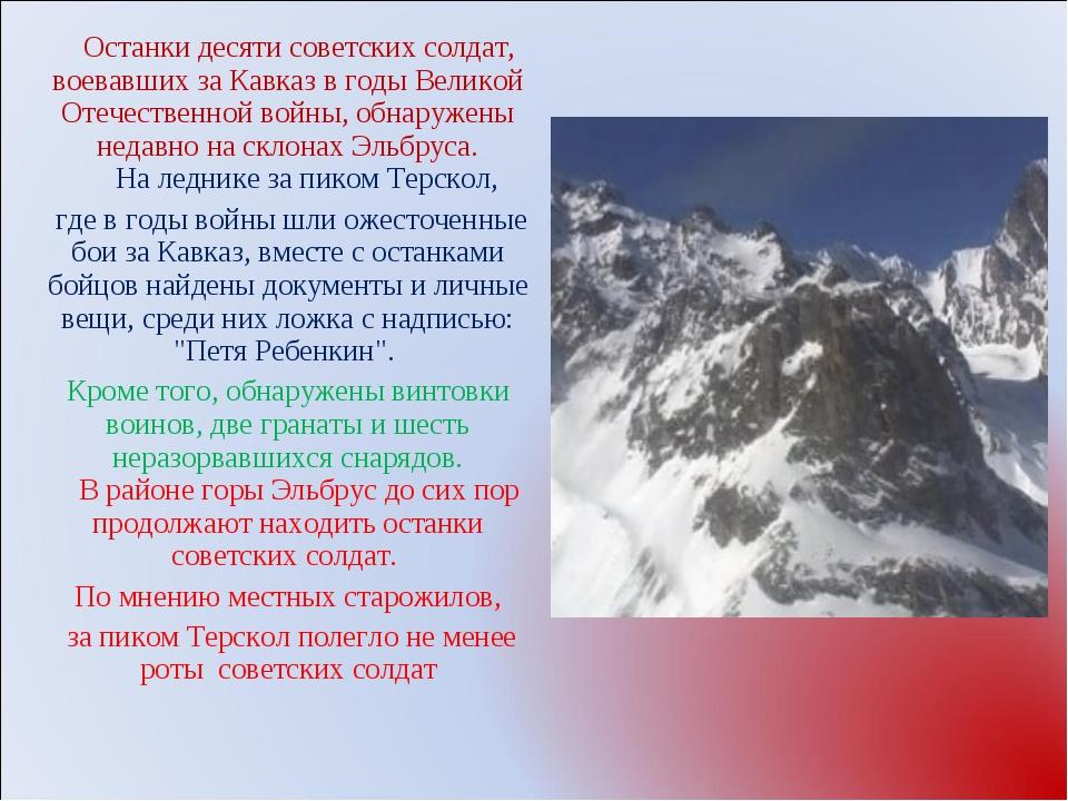 Останки десяти советских солдат, воевавших за Кавказ в годы Великой Отечеств...