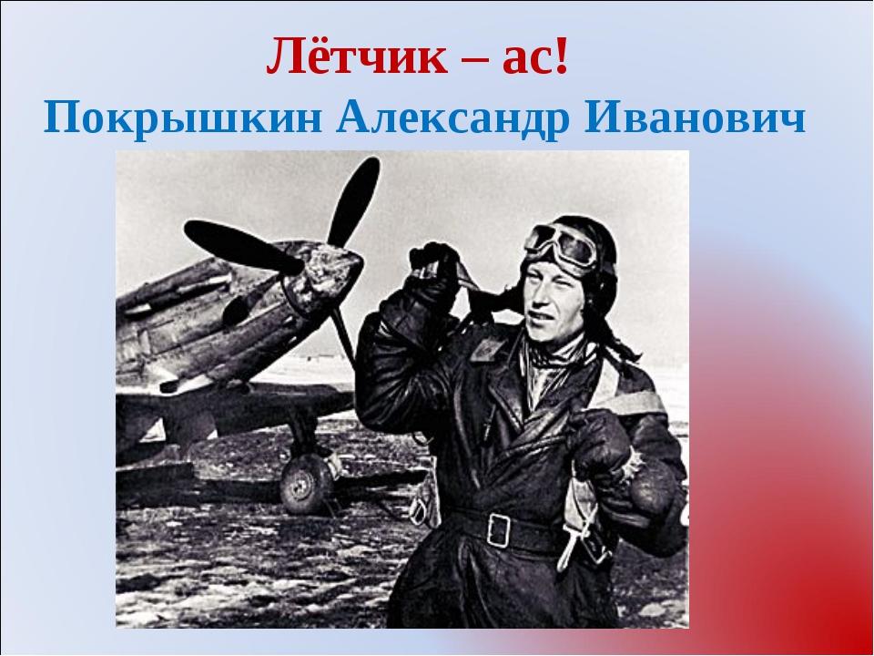 Лётчик – ас! Покрышкин Александр Иванович