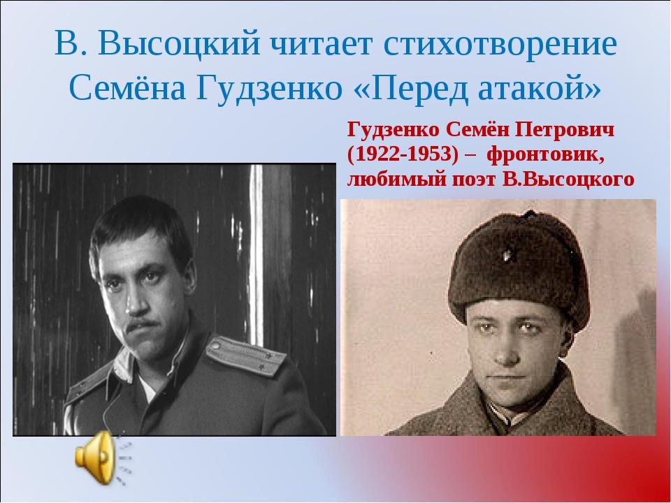 В. Высоцкий читает стихотворение Семёна Гудзенко «Перед атакой» Гудзенко Семё...