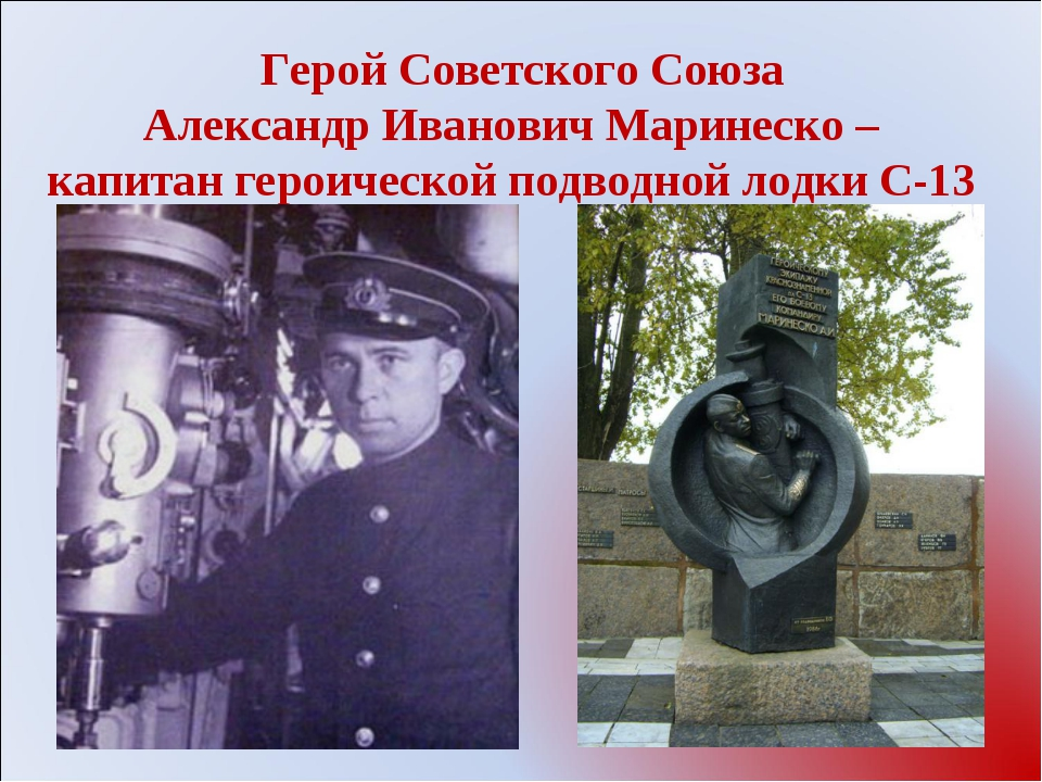 Герой Советского Союза Александр Иванович Маринеско – капитан героической по...