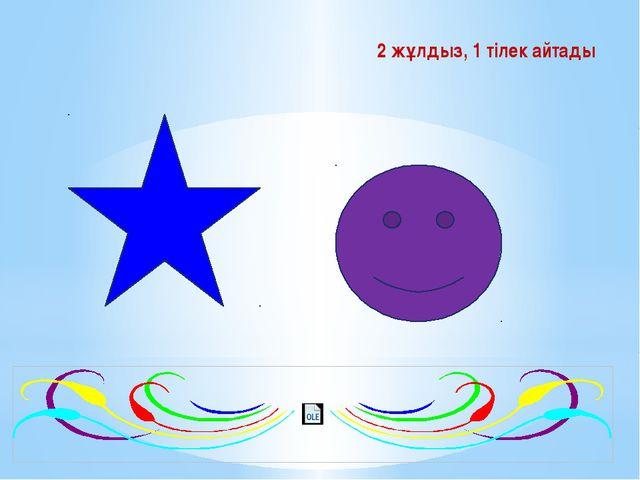 2 жұлдыз, 1 тілек айтады