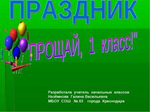 Разработала учитель начальных классов Назёмнова Галина Васильевна МБОУ СОШ №