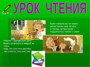 Чтение – прекрасный урок! Много полезного в каждой из строк, Будь это стих ил