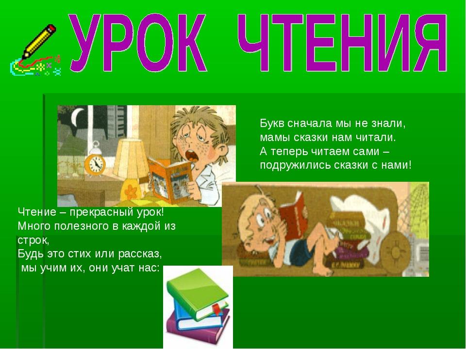 Чтение – прекрасный урок! Много полезного в каждой из строк, Будь это стих ил...