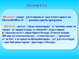 MS Excel – сандық кестелермен жұмыс істеуге арналған MicrosoftOffice-тің құр