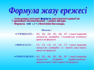 - Электронды кестедегі формула деп есептеуге арналған қарапайым математикалық
