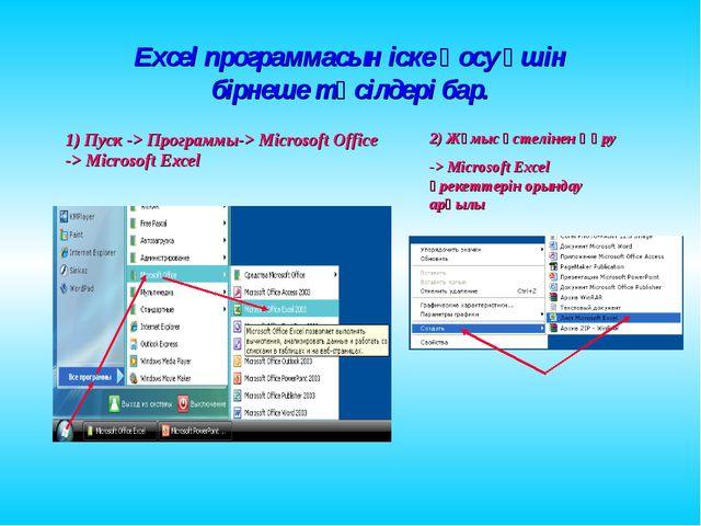 Excel программасын іске қосу үшін бірнеше тәсілдері бар. 1) Пуск -> Программы...