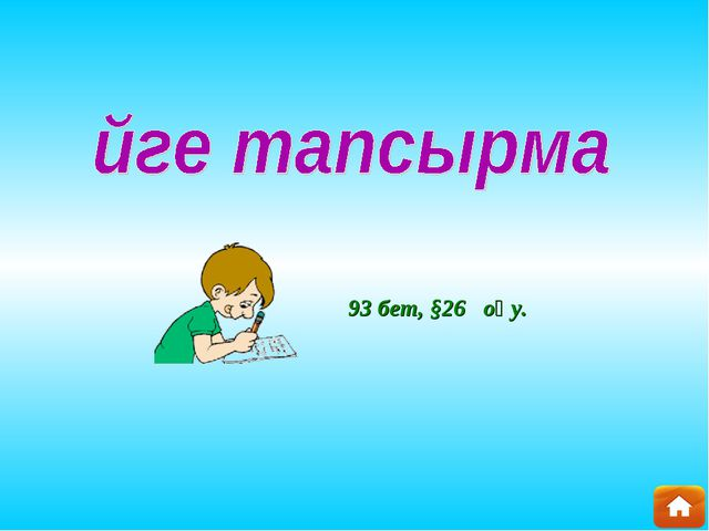 93 бет, §26 оқу.