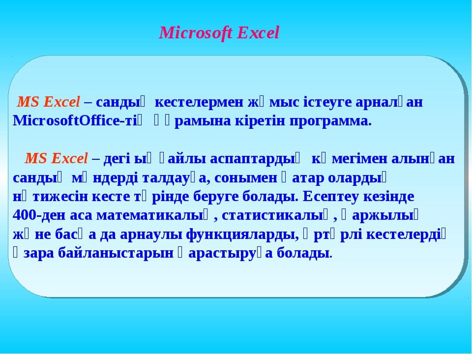 MS Excel – сандық кестелермен жұмыс істеуге арналған MicrosoftOffice-тің құр...