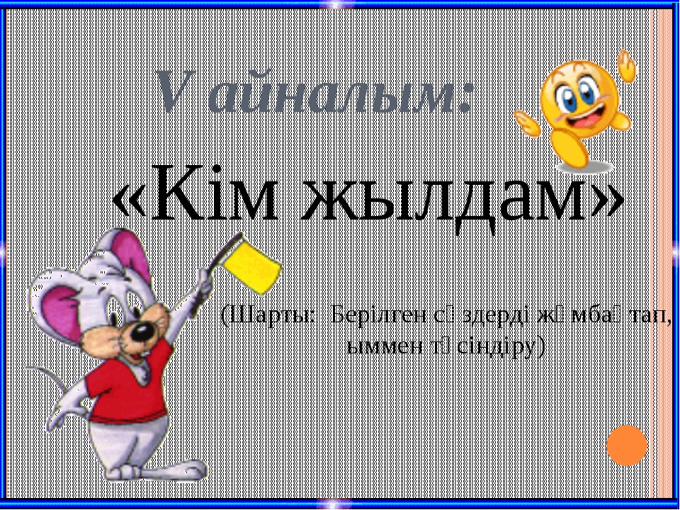 V айналым: «Кім жылдам» (Шарты: Берілген сөздерді жұмбақтап, ыммен түсіндіру)
