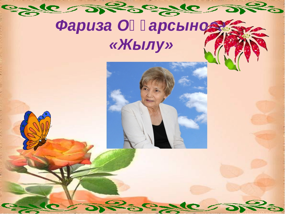Фариза Оңғарсынова «Жылу»