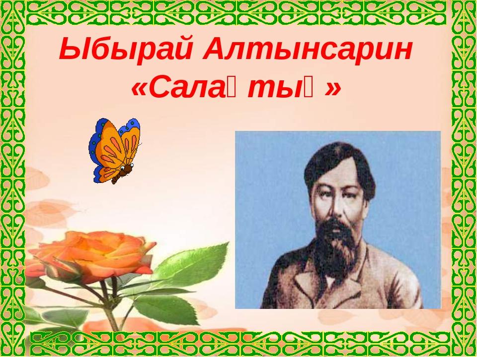 Ыбырай Алтынсарин «Салақтық»