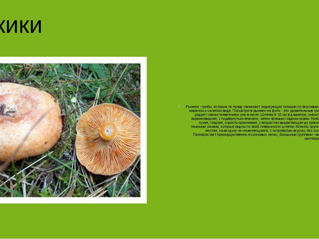 Рыжики Рыжики - грибы, которые по праву занимают лидирующие позиции по вкусо...