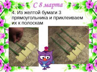 4. Из желтой бумаги 3 прямоугольника и приклеиваем их к полоскам