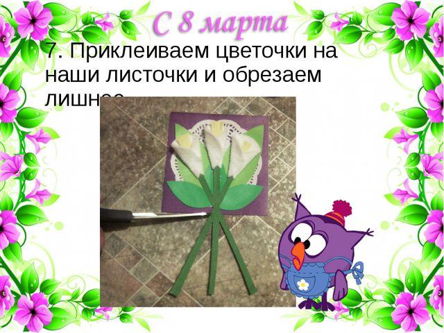 7. Приклеиваем цветочки на наши листочки и обрезаем лишнее